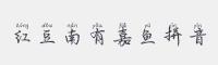 紅豆南有嘉魚拼音字體