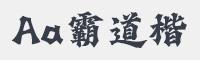 Aa霸道楷字體