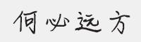 方正手跡-何必遠方字體