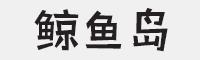 方正手跡-鯨魚島字體