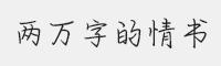 方正手跡-兩萬字的情書字體