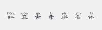 紅豆古隸拼音體字體