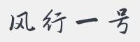 風行一號字體
