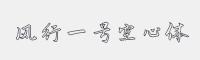 風行一號空心體字體
