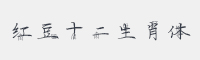 紅豆十二生肖體字體