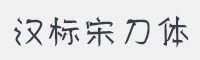 漢標宋刀體字體