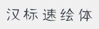 漢標速繪體字體