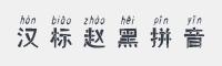 漢標趙黑拼音字體