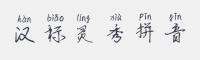 漢標靈秀拼音字體