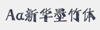 Aa新華墨竹體字體