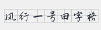 風行一號田字格字體