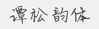 方正手跡-譚松韻體字體