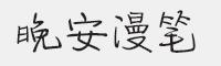 方正手跡-晚安漫筆字體