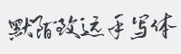 默陌致遠手寫體字體