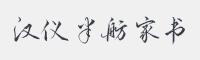 漢儀半舫家書字體