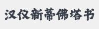 漢儀新蒂佛塔書字體