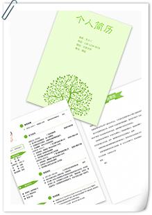 律動草青綠簡歷模板