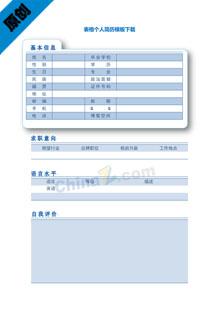 大學生空乘簡歷模板表格