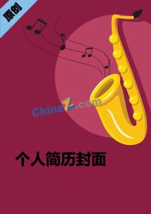 音樂元素簡歷封面模板