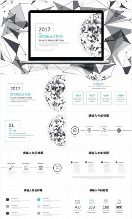 2017簡約幾何商業計劃書PPT模板
