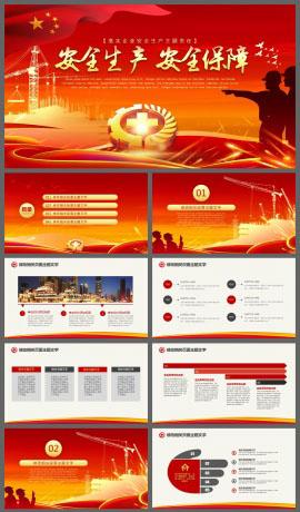 企事業安全發展施工PPT模板