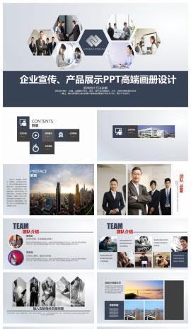 企業畫冊宣傳產品展示PPT模板