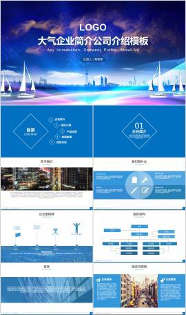 大氣企業簡介公司介紹PPT模板