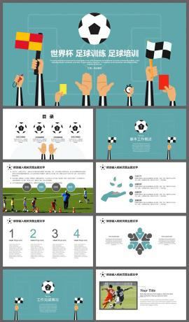 簡約動感足球培訓足球俱樂部PPT模板