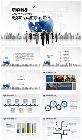 勇奪勝利企事業商務風總結匯報PPT模板