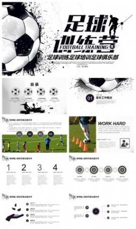 時尚動感足球俱樂部足球培訓PPT模板