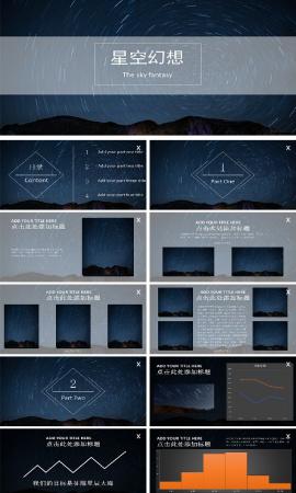 星空幻想風格商務通用PPT模板