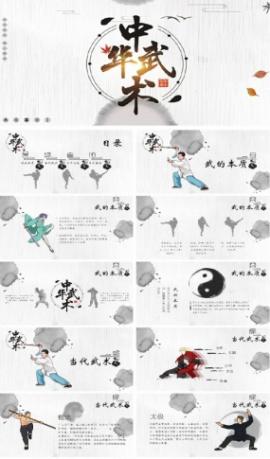 中華武術文化介紹動態ppt模板