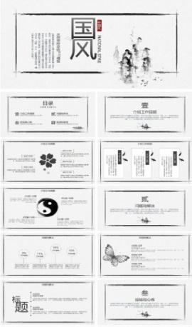 中國風水墨年終總結ppt模板