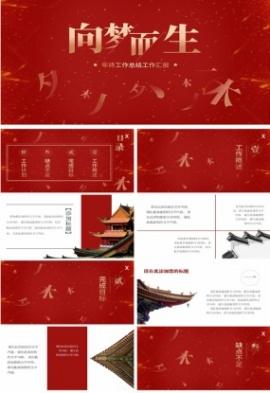 紅色中國風年終工作總結PPT模板