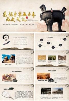 中華上下五千年歷史文化ppt模板