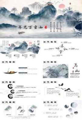 中國風再見萬重山水墨畫PPT模板