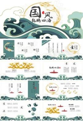 中國風龍騰四海動態通用ppt模板
