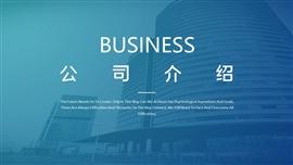 公司介紹企業宣傳產品推廣通用PPT模板