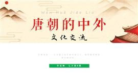 初中历史《唐朝的中外文化交流》PPT课件