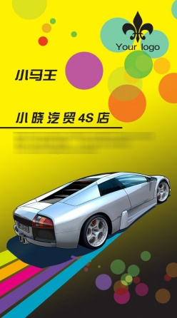 4S汽車名片設計PSD素材