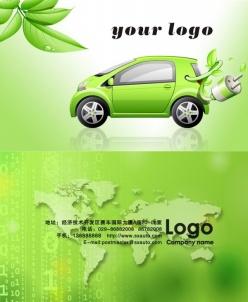 綠色環保汽車名片psd模板