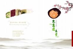 木業公司畫冊psd素材