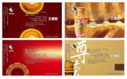 中國古典psd名片模板
