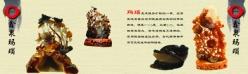 瑙雕刻藝術品宣傳冊