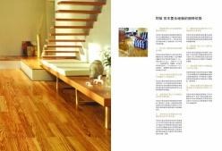 木地板畫冊設計源文件