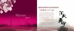 房地產宣傳畫冊封面PSD