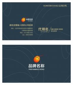 企業名片設計PSD模板