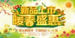 暖春盛惠源文件廣告模板