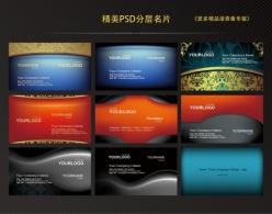 個性商務名片PSD分層素材