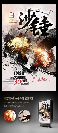 水墨中國風沙錘招生易拉寶海報